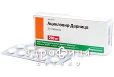 Ацикловiр-дарниця табл. 200 мг №20