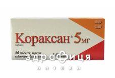 Кораксан 5 мг табл. в/о 5 мг №56