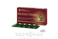 Белластезин таб №10