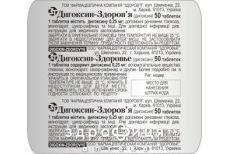 Дигоксин-Здоровье таб 0,25мг №50