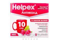 Хелпекс антиколд нео пор малина №10 Протизастудні препарати