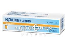 Iндометацин-софарма мазь 10 % туба 40 г