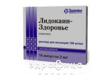 Лiдокаїн-здоров'я р-н д/iн 10% 2мл №10