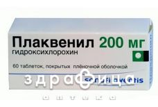 ПЛАКВЕНIЛ ТАБ В/О 200МГ №60 (15Х4)