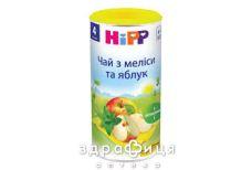 Hipp (Хипп) 3805 чай с мелисой и яблоком с 4 мес  200г
