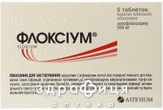 Флоксiум табл. в/плiвк. обол. 500 мг №5
