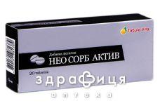 Табула віта вугілля активоване (нео сорб) таб №10 сорбенти