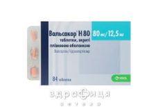 Вальсакор h 80 таб в/о 80мг/12,5мг №84 - таблетки від підвищеного тиску (гіпертонії)