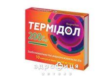 ТЕРМІДОЛ КАПС 200МГ №10 знеболюючі