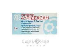 Ауридексан кап уш 0,5мг/мл 5мл
