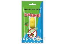 Кыш-комар браслет-репеллент xxl с маслом цитронелли