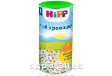 Hipp (Хипп) 3765 чай с ромашкой с 0 мес 200г