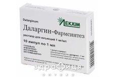 Даларгин-фармсинтез д/ин 1мг/мл 1мл №10