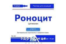 Роноцит р-н д/iн 1000мг/4мл 4мл №5 таблетки для пам'яті