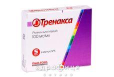 ТРЕНАКСА Р-Р 100МГ/МЛ 10МЛ №5 /N/   противотромбозные