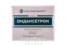 ОНДАНСЕТРОН р-н д/iн 2мг/мл 4мл №5 таблетки від нудоти і блювоти