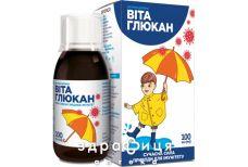 Вітаглюкан сироп 100мл Препарати для підвищення імунітету
