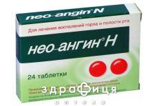 Нео-ангiн льодяники № 24 (12х2) таблетки від горла