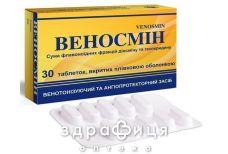 Веносмiн табл. в/плiвк. обол. 500 мг №30