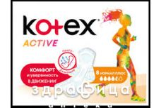 Прокл kotex active normal №8