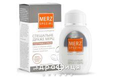 Мерц спецiальне драже №60 вітаміни для зміцнення волосся і нігтів