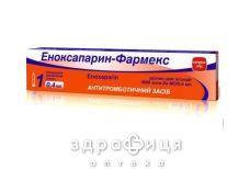 ЕНОКСАПАРИН-ФАРМЕКС р-н д/iн 4000 антi-ХА МО/0,4мл шприц 0,4мл №1