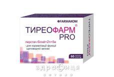 Тіреофарм pro капс №60 для щитовидної залози