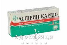 Аспирин кардио таб п/о 100мг №28