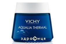 Vichy (Виши) аквалия термаль ночн спа крем-гель д/глуб увл кожи 75мл m5962400
