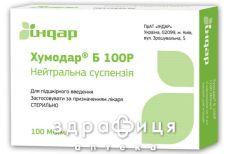 Хумодар Б100Р сусп д/ин 100МЕ 5мл №1