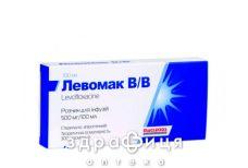 ЛЕВОМАК В/В Р-Р Д/ИН 500МГ/100МЛ 100МЛ №1 /N/ антибиотики