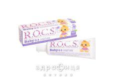 Зубная паста Rocs (Рокс) baby д/детей нежный уход аромат липы 0-3лет 45г