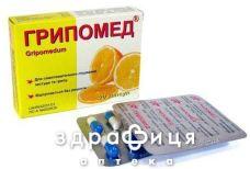 Грипомед капс №20 жарознижуючі препарати