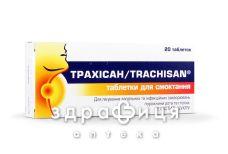 Трахiсан табл. д/смокт. блiстер №20 таблетки від горла