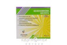 Мефенамiнова кислота капс 250мг №20 жарознижуючі препарати