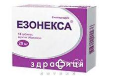 Езонекса таб в/о 20мг №14 таблетки від гастриту