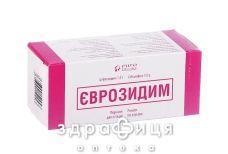 ЄВРОЗИДИМ ПОР Д/П Р-НУ Д/IН 1Г №10 антибіотики