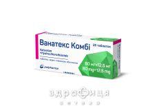 Ванатекс комби таб п/о 80мг/12,5мг №28 - таблетки от повышенного давления (гипертонии)