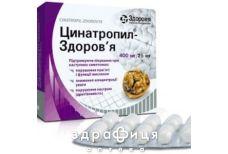 Цинатропил-Здоровье капс №60