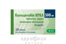 Капецитабин kpka таб п/о 500мг №120