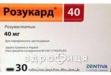 Розукард 40 таб в/о 40мг №30