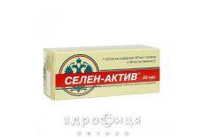 Селен-актив таб 0,25 г №60