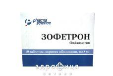 ЗОФЕТРОН ТАБ В/О 8МГ №10 Імунодепресанти