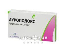 Ауроподокс таб в/о 200мг №10 (10х1) бл