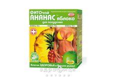Фиточай ключи здоровья ананас/яблоко д/похуд 1,5г пак №20