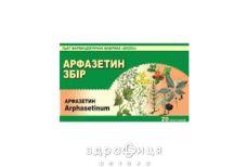 Арфазетин збiр 1,5г ф/п №20