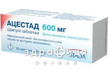 Ацестад табл. шип. 600 мг №10