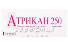 Атрикан 250 капс. кишково-розч. 250 мг №8 від глистів
