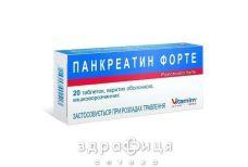 Панкреатин форте таб п/о №20