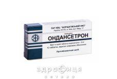 ОНДАНСЕТРОН ТАБ В/О 8МГ №10 Імунодепресанти